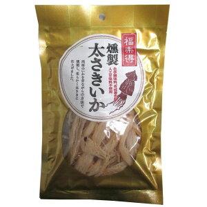 日本 甘味料 大きい 福楽得 おつまみシリーズ 燻製太さきいか 68g×10袋セット おいしい 調味料 肉厚 国産 着色料 同梱・代引不可