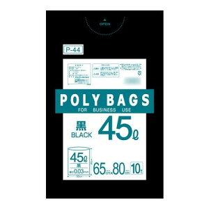オルディ ポリバックビジネス45L 黒10P×50冊 30721  同梱・代引不可