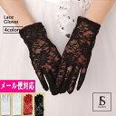 【メール便対応可】手袋 4色 レースグローブ ブラック ホワイト アイボリー レッド パーティードレスに合わせて フラ…