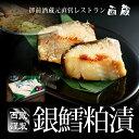 銀だら 西京漬け 銀鱈の粕漬け 5切れ 送料無料 ぎんだら ギンダラの粕漬け 銀だら誕生日のごちそう