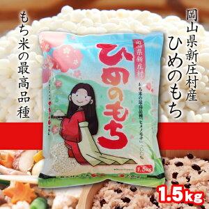 【Spring Sale クーポン配布中★】 ひめのもちもち米岡山県新庄村産 1.5kg メルヘンプラザ