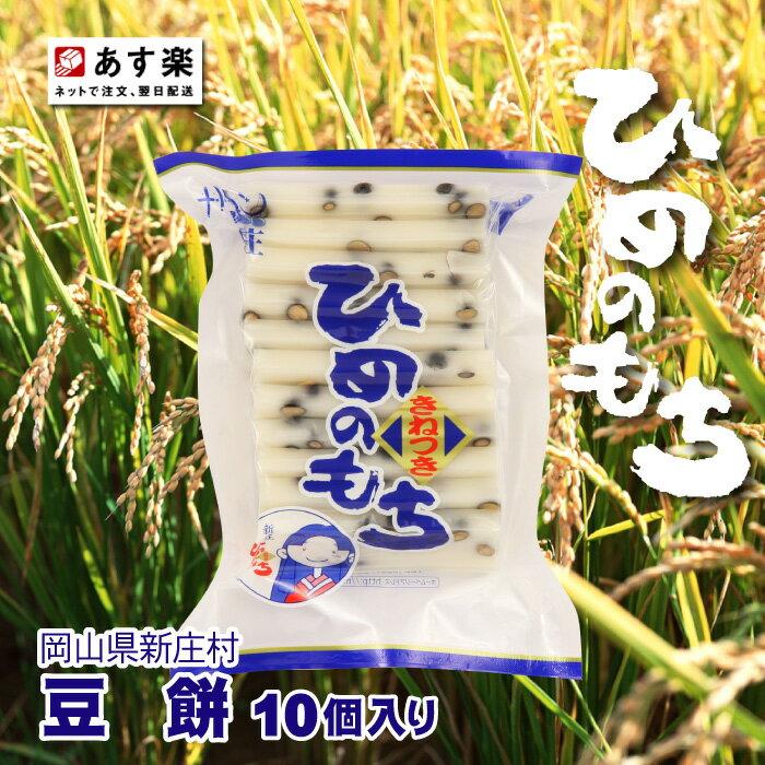 ひめのもち 豆餅 500g(約10個)あす楽【メルヘンの里】