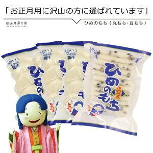 新庄村ひめのもちセット 送料無料 白餅 豆餅 お雑煮 お正月の贈り物 メルヘンプラザ 新庄村