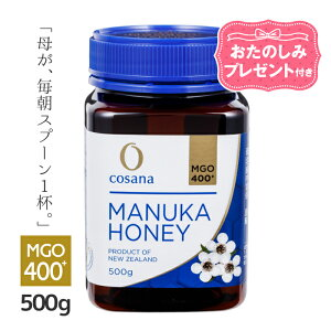 マヌカハニーMGO 400+ 500g コサナ はちみつ ハチミツ 蜂蜜 ニュージーランド マヌカハニー400+