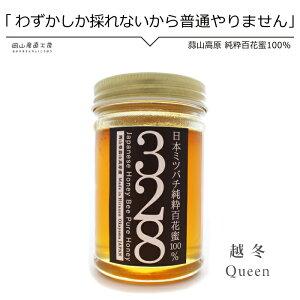 はちみつ 国産 送料無料 純粋生ハチミツ 非加熱 百花蜜100% 生はちみつ Queen クイーン 蒜山高原 で養蜂している日本みつばちから採取 花粉が入った生きている蜂蜜 蒜山の大自然の中で採蜜