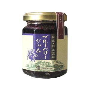 ジャム ブルーベリージャム 145g 岡山 蒜山産のブルーベリーを使用したつぶがゴロゴロのブルーベリージャム