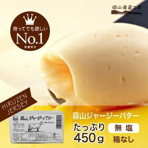 バター 無塩 450 無塩バター 蒜山ジャージーバター 無塩 発酵 450g 箱なし 数量限定