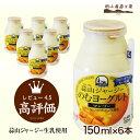 蒜山ジャージー飲むヨーグルト[マンゴー] (150ml) 6本セット^《岡山産》