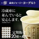 【定期購入】蒜山ジャージーヨーグルト《20個×4回分》^送料無料^