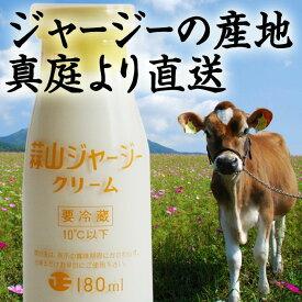 【10日はエントリーでポイント5倍】 蒜山ジャージー生クリーム乳脂肪45% 希少 数量限定 同梱おすすめ 純生クリーム