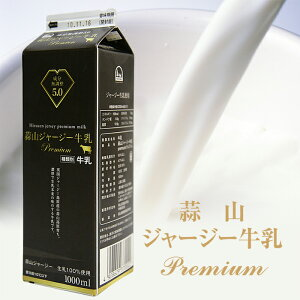 美味しい 濃い 牛乳 蒜山ジャージー牛乳プレミアム5.0 1000ml 同梱おすすめ 岡山 牛乳 蒜山ひるぜんより産地直送 美味しい牛乳 コクがある濃い牛乳