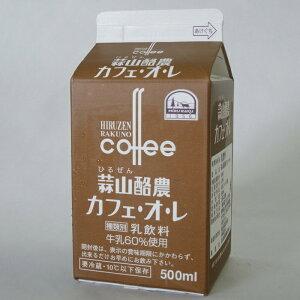 美味しい コーヒー牛乳 蒜山ジャージー牛乳カフェオレ 500mlパック 同梱おすすめ 岡山 蒜山ひるぜんより産地直送 β-カロテン豊富な牧草 ゴールデンミルク 高タンパク、ビタミン、ミネラル