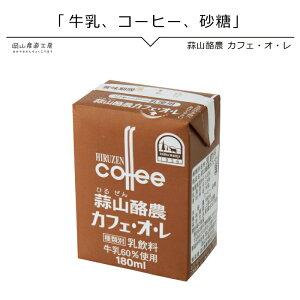 美味しい コーヒー牛乳 蒜山ジャージー牛乳カフェオレ 180mlパック 同梱おすすめ 岡山 蒜山ひるぜんより産地直送 β-カロテン豊富な牧草 ゴールデンミルク 高タンパク、ビタミン、