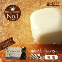 バター 有塩 蒜山ジャージーバター加塩225g 数量限定