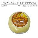 国産チーズ 蒜山ジャージー ゴーダチーズ200g 同梱おすすめ 蒜山ジャージー特有のコクのあるまろやかなゴーダーチーズ…