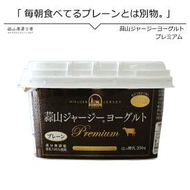 ヨーグルト ギフト 美味しい プレーン ヨーグルト 蒜山ジャージーヨーグルト プレミアムプレーン 250g 腸活 腸内環境改善