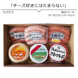 プレゼント ギフト 蒜山ジャージーチーズとソーセージセット 送料無料 ラッピング対応可 ウィンナー ソーセージ ゴーダチーズ スモークチーズ  に