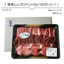 お中元 バーベキュー キャンプ 肉 タン入り焼肉セット 蒜山ジャージー牛 送料無料 高たんぱく 低カロリー