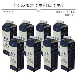 牛乳 業務用 蒜山ジャージー牛乳4.2 1L×8本 岡山県産 蒜山ひるぜんより産地直送 コクがある濃い牛乳 お得なまとめ買い