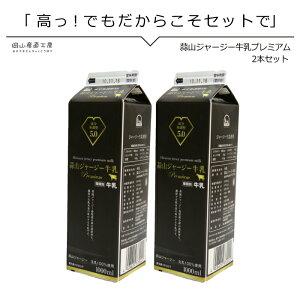 濃い 牛乳 蒜山ジャージー牛乳プレミアム5.0 1000ml×2本 同梱おすすめ 岡山 牛乳 蒜山ひるぜんより産地直送 美味しい牛乳 コクがある濃い牛乳 お得なまとめ買い