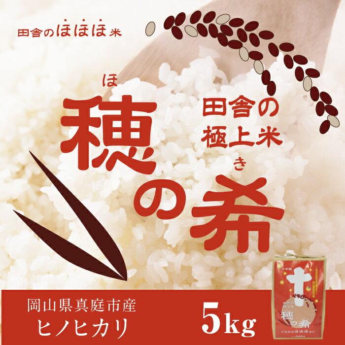 29年産 岡山県産米 穂の希 ヒノヒカリ 岡山県真庭産白米精米5kg 送料無料 西日本 美味しいお米 ひのひかり