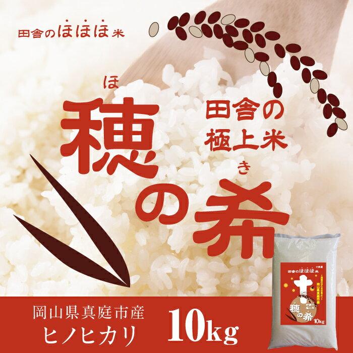 29年産 岡山県産米 穂の希 ヒノヒカリ 岡山県真庭産白米精米10kg 送料無料 西日本 美味しいお米 ひのひかり