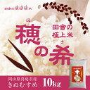 米 10kg 米10 きぬむすめ10kg2019年産 岡山県産米 穂の希 きぬむすめ 岡山県真庭産 白米 精米 10kg 送料無料おいしいお米