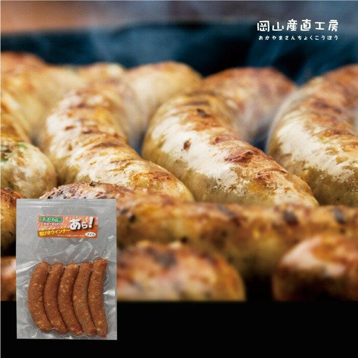 まきばの館 粗びきウインナー 5本入 同梱おすすめ 岡山県 西日本 プリプリした食感がたまらない
