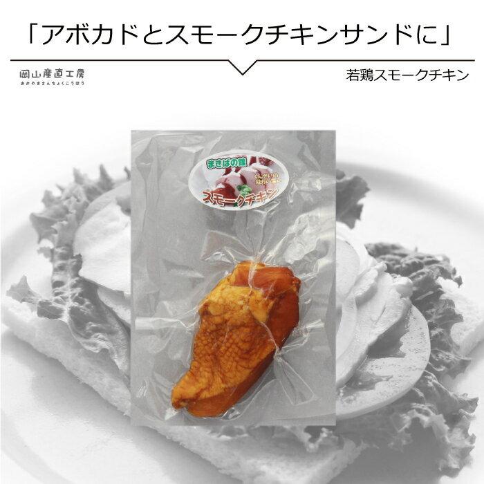 まきばの館 若鶏スモークチキン 120g 同梱おすすめ 岡山県まきばの館 西日本 胡麻の風味で、オードブルやお弁当にもぴったり br