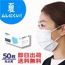 マスク 50枚 ムレにくい 夏用 使い捨て 不織布マスク 青 白ウィルス対策 3層 レギュラーサイズ フリーサイズ 大人用 ウィルス対策 マス…