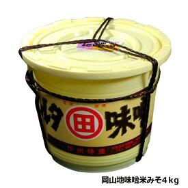 みそ 樽入り 岡山地味噌4kg 送料無料 昔ながらの手造り味噌 あったか鍋 お味噌汁