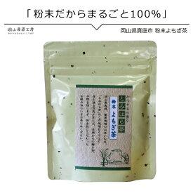 国産 農薬不使用 健康茶 粉茶 粉末よもぎ茶 農薬不使用 50g メール便 着日時指定不可 ヨモギの葉がまるごと粉末に 岡山県真庭で育った天然のよもぎ 春の若葉の時期に採取 乾燥し粉末にしました 蓬茶 茶 健康茶