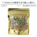 国産 農薬不使用 健康茶 クロモジ茶3g×10包 国産 メール便 黒文字 くろもじ
