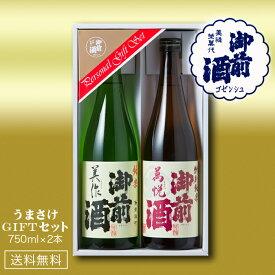 日本酒 御前酒 うまさけGIFTセット 720ml 2本 純米美作 特別純米 萬悦 送料無料 数量限定