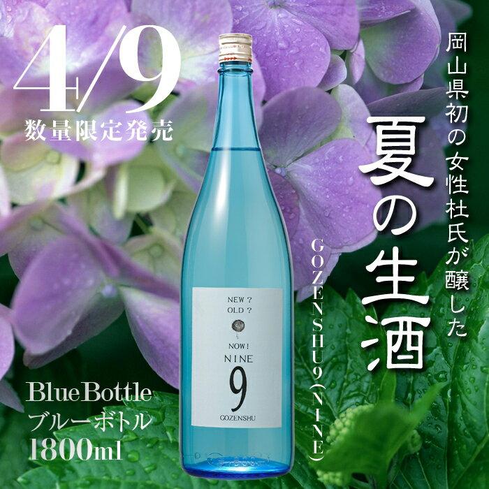 GOZENSHU9NINE(ナイン)ブルーボトル 1800ml^【数量限定】