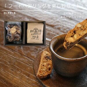 お土産 ギフト お祝い 誕生日 ビスコッティ と コーヒー 富岡珈琲 ドリップコーヒー 米ぬか使用
