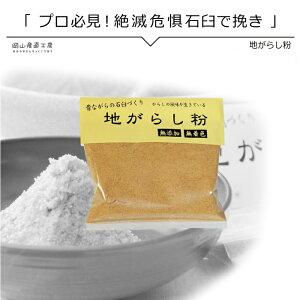 からし 酢味噌屋の味を引き立てる隠し味 地がらし粉 65g 河野酢味噌工場謹製 西日本 漬物 からし