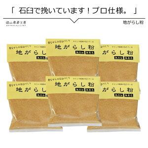 からし 業務用酢味噌屋の味を引き立てる隠し味 地がらし粉 65g×6袋 河野酢味噌工場謹製 西日本 漬物 からし お得なまとめ買い