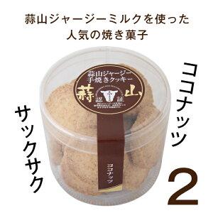 岡山・蒜山高原の麓で育った新鮮なジャージー牛乳を贅沢に使用した、サクサクのココナッツクッキーです