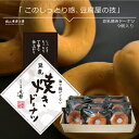 ドーナツ ギフト 送料無料 焼き ドーナツ 豆乳 豆乳焼きドーナツ9個セット とうふ屋 元勢 とうふ