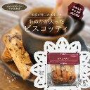 米ぬかビスコッティー50g^十字屋商店米屋が作った焼き菓子 クルミとチョコがゴロゴロ入って満足感◎米ぬかの栄養も摂れるヘルシーなビスコッティです。