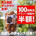 期間限定★半額★蒜山ジャージーキャラメルザックル(100g)^【おひとり1袋限り】