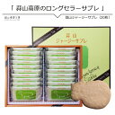ジャージーサブレ(21枚入り)^送料無料 蒜山高原 ジャージーサブレ17-18-07
