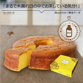 お中元 ケーキ 蒜山はちみつ黄金ケーキ送料無料 お誕生日のプレゼントにピッタリ しっとりはちみつパウンドケーキ スイーツお菓子 送料無料