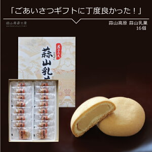 送料無料 おまんじゅう 蒜山乳菓 16個  送料無料 お誕生日スイーツお菓子