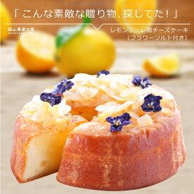 お中元 スイーツ レモンジュレ麹チーズケーキ 送料無料 食用花 エディブルフラワー