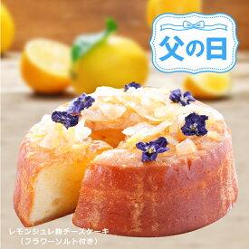 父の日 遅れてごめんね 父の日 ギフト スイーツ レモンジュレ麹チーズケーキ 送料無料 食用花 エディブルフラワー