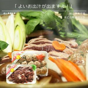 岡山県真庭産 まにわ鴨鍋セット3〜4人送料無料 手づくりかも肉団子とロースのセット かもそば かも鍋 あったか鍋 国産鴨