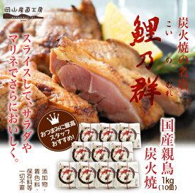 おつまみ 地鶏 国産 親鶏炭火焼 1kg 国産 親鳥でかめばかむほど味わい豊かに歯ごたえのある食感
