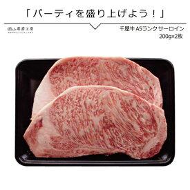 誕生日内祝い 送料無料 ギフト 御中元 ステーキ肉 千屋牛専門店のサーロインステーキ200g 2枚 A5ランク